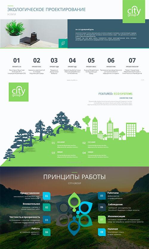 biecom-kollazh-citygroup