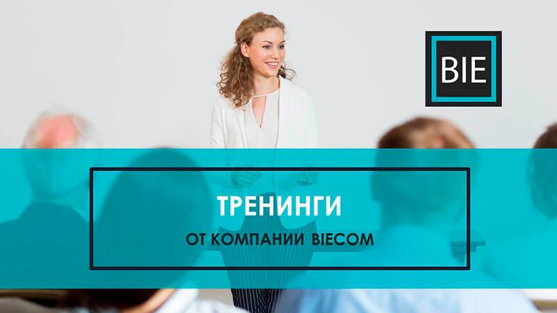 Тренинги от компании Biecom