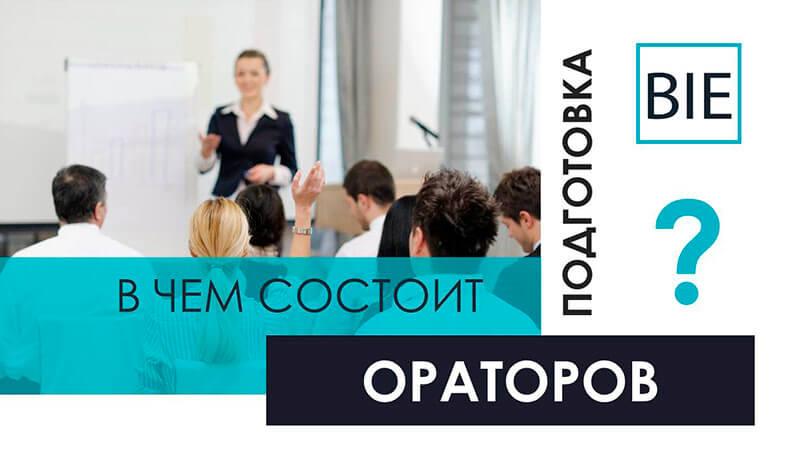 В чем состоит подготовка ораторов?