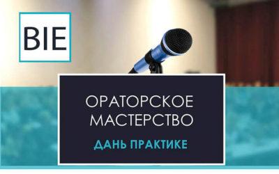 Ораторское мастерство. Дань практике