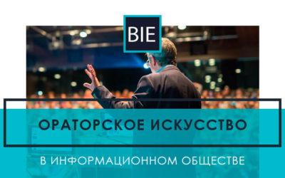 Ораторское искусство в информационном обществе