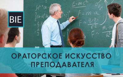 Ораторское искусство преподавателя