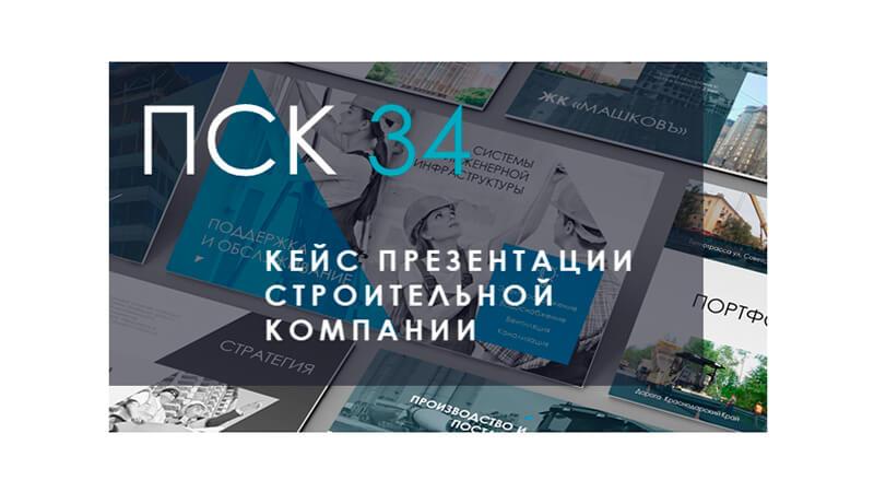 ПРЕЗЕНТАЦИЯ СТРОИТЕЛЬНОЙ КОМПАНИИ ПСК34