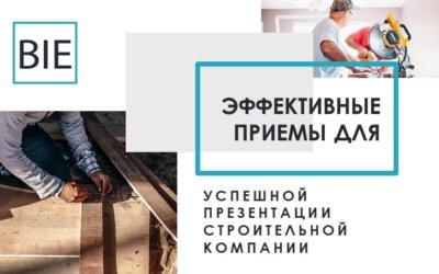 Приемы презентации строительной компании