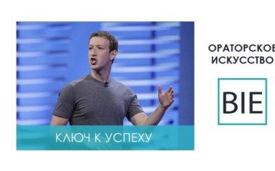 Ключ к успеху – ораторское искусство