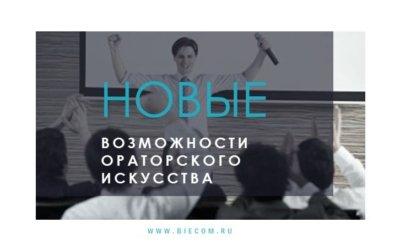 Новые возможности ораторского искусства