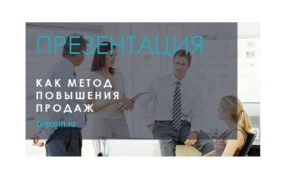 Презентация как метод повышения продаж