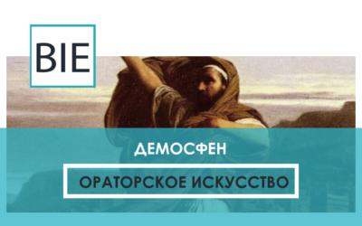 Демосфен. Ораторское искусство