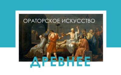 Древнее ораторское искусство