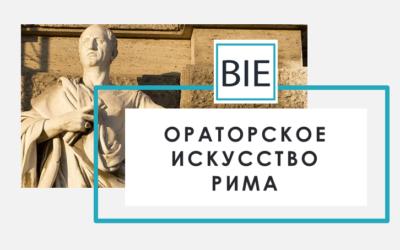 Ораторское искусство Рима