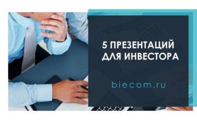 5 презентация для инвестора