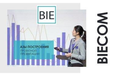 Азы построения проектной презентации