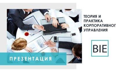 Теория и практика корпоративного управления: презентация