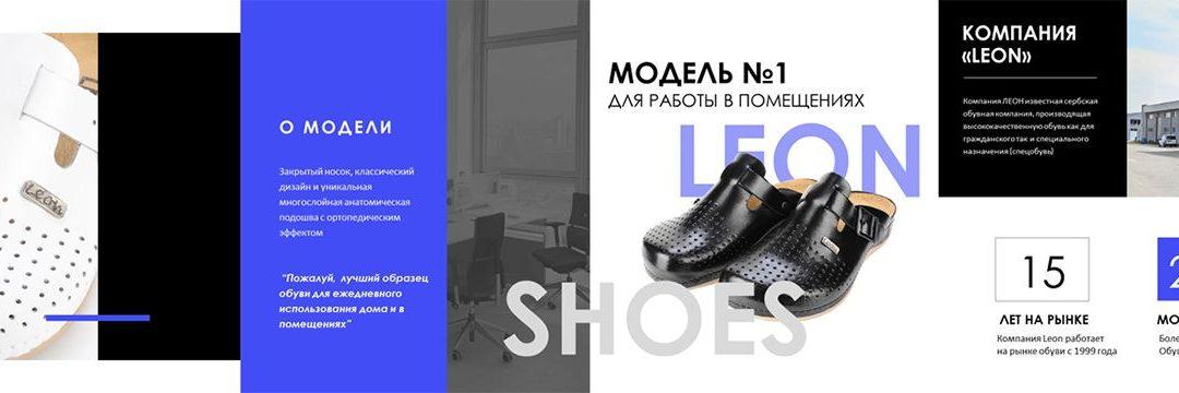 Презентация новой коллекции обуви «LEON»
