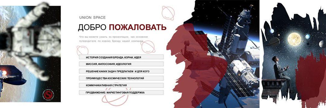 Презентация спецодежды Union Space