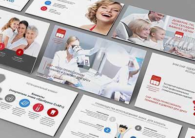 Презентация для Стоматологической Ассоциации России СТАР. Одобрено СТАР
