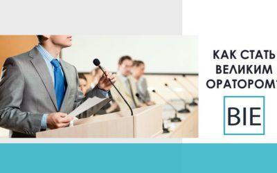 Как стать великим оратором?