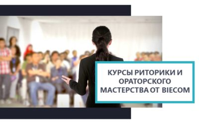 Курсы риторики и ораторского мастерства от Biecom. Великие возможности для великих людей