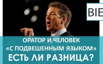 Оратор и человек «с подвешенным языком». Есть ли разница?