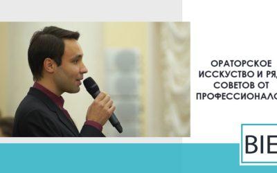 Ораторское искусство. Ряд советов от профессионалов