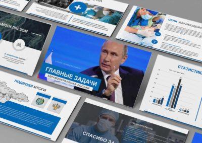 Презентация к докладу по вопросам здравоохранения России