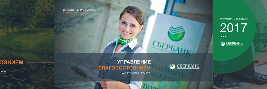 Презентация проекта «Управление Благосостоянием»