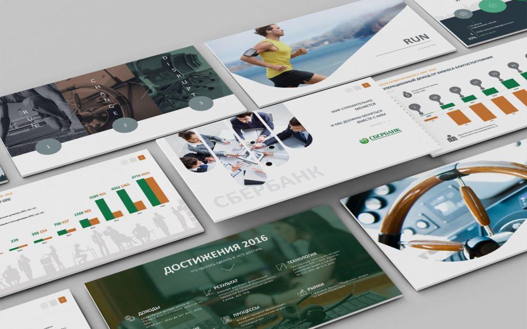 Презентация Сбербанка по новой стратегии развития бизнеса