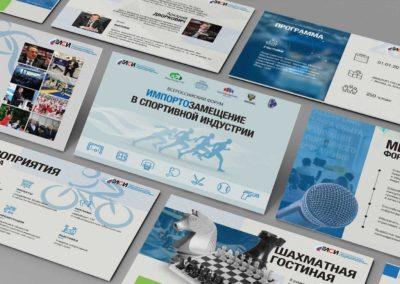 Презентация Всероссийского форума «Импортозамещение в спортивной индустрии»