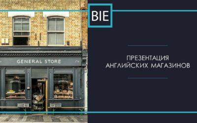 Английские магазины презентация