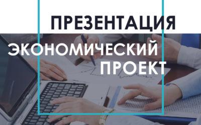 Экономический проект презентация