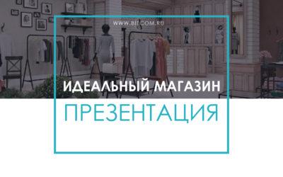 Идеальный магазин презентация