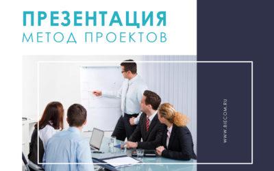 Метод проектов презентация