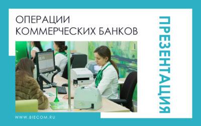 Операции коммерческих банков презентация