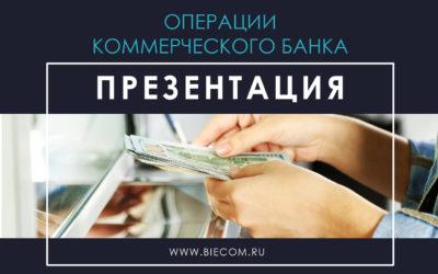 Операции коммерческого банка презентация