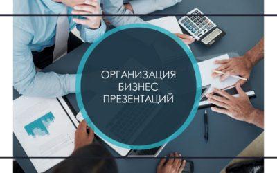 Организация бизнес презентаций