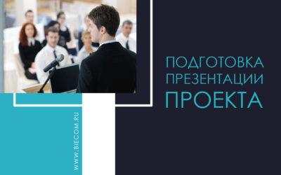 Подготовка презентации проекта