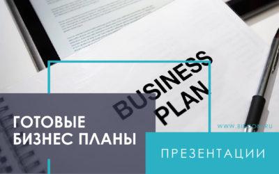 Готовые бизнес планы презентации