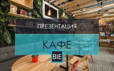 Презентация бизнес плана кафе