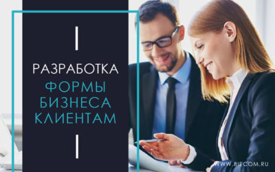 Презентация формы бизнеса клиентам