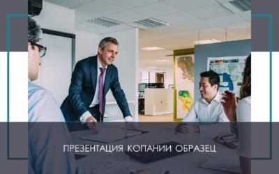 Презентация компании образец