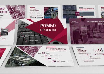 Презентация компании РОМБО