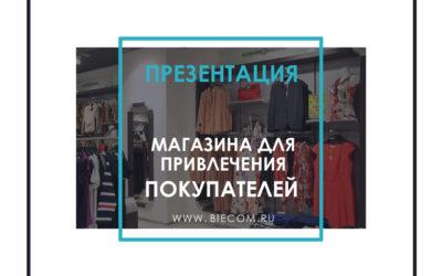 Презентация магазина для привлечения покупателей