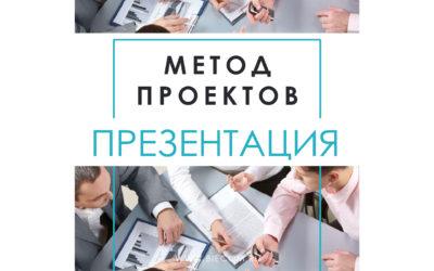Презентация метод проектов