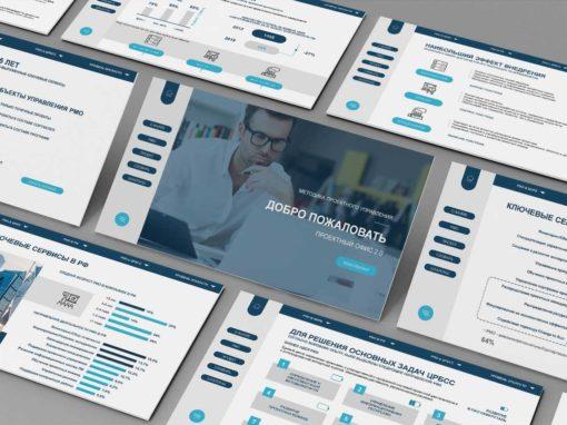 Презентация методического пособия по новому проекту Проектный офис