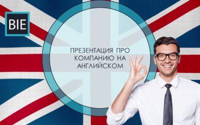 Презентация про компанию на английском