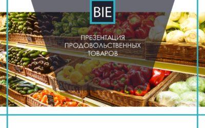 Презентация продовольственных товаров