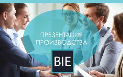 Презентация производства