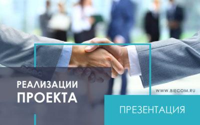 Презентация реализации проекта