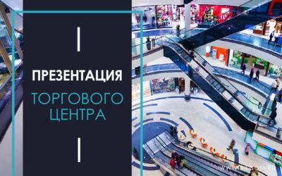 Презентация торгового центра
