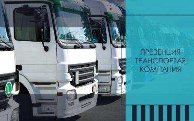 Презентация Транспортная компания